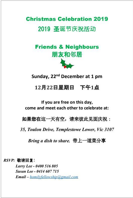 Christmas Party 2019 invite